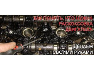 Как понять, что нужна раскоксовка двигателя
