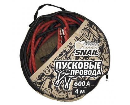 Провода для прикуривания 600 ампер