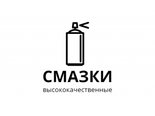 Смазки